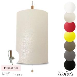 ペンダントライト 天井照明 LED対応 コード長さ選択可能 取付簡単  PUレザー素材 1灯 p16025-le-acc-p-1|lampshade1949