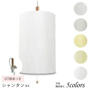 ペンダントライト 天井照明 LED対応 コード長さ選択可能 取付簡単  シャンタン素材 1灯 p16025-sh-acc-p-1|lampshade1949