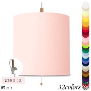 ペンダントライト 天井照明 LED対応 コード長さ選択可能 取付簡単  綿素材 1灯 p20020-acc-p-1|lampshade1949