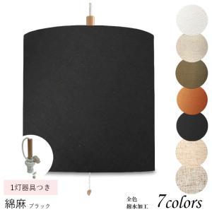 ペンダントライト 天井照明 LED対応 コード長さ選択可能 取付簡単  綿麻素材 1灯 p20020-asa-acc-p-1|lampshade1949