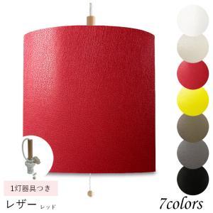ペンダントライト 天井照明 LED対応 コード長さ選択可能 取付簡単  PUレザー素材 1灯 p20020-le-acc-p-1|lampshade1949