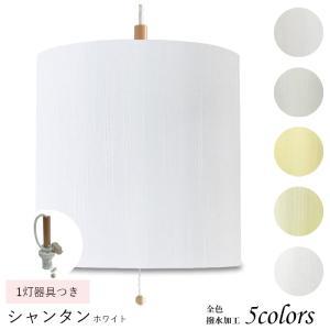 ペンダントライト 天井照明 LED対応 コード長さ選択可能 取付簡単  シャンタン素材 1灯 p20020-sh-acc-p-1|lampshade1949