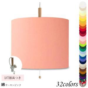 ペンダントライト 天井照明 LED対応 コード長さ選択可能 取付簡単  綿素材 1灯 p25020-acc-p-1|lampshade1949