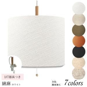 ペンダントライト 天井照明 LED対応 コード長さ選択可能 取付簡単  綿麻素材 1灯 p25020-asa-acc-p-1|lampshade1949