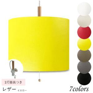 ペンダントライト 天井照明 LED対応 コード長さ選択可能 取付簡単  PUレザー素材 1灯 p25020-le-acc-p-1|lampshade1949