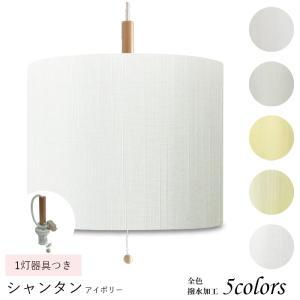 ペンダントライト 天井照明 LED対応 コード長さ選択可能 取付簡単  シャンタン素材 1灯 p25020-sh-acc-p-1|lampshade1949