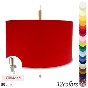 ペンダントライト 天井照明 LED対応 コード長さ選択可能 取付簡単  綿素材 1灯 p35019-acc-p-1|lampshade1949