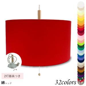 ペンダントライト 天井照明 LED対応 コード長さ選択可能 取付簡単  綿素材 2灯 p35019-acc-p-2|lampshade1949