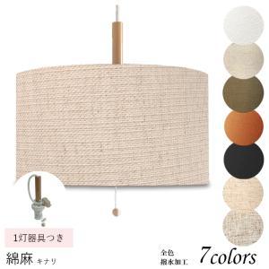 ペンダントライト 天井照明 LED対応 コード長さ選択可能 取付簡単  綿麻素材 1灯 p35019-asa-acc-p-1|lampshade1949