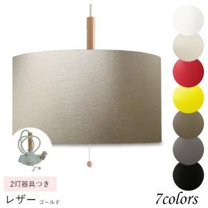 ペンダントライト 天井照明 LED対応 コード長さ選択可能 取付簡単  PUレザー素材 2灯 p35019-le-acc-p-2|lampshade1949