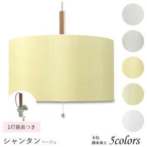 ペンダントライト 天井照明 LED対応 コード長さ選択可能 取付簡単  シャンタン素材 1灯 p35019-sh-acc-p-1|lampshade1949