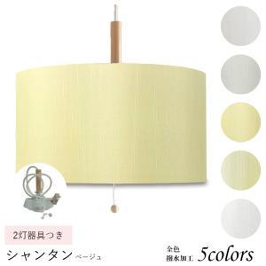 ペンダントライト 天井照明 LED対応 コード長さ選択可能 取付簡単  シャンタン素材 2灯 p35019-sh-acc-p-2|lampshade1949