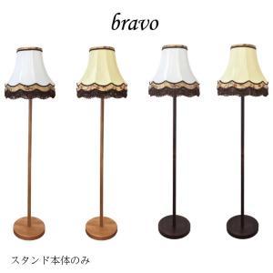 新商品bravo本体のみ おしゃれでシンプルな木製のフロアライト LED 新築祝い 引越し祝い ご自宅 rf-30133|lampshade1949