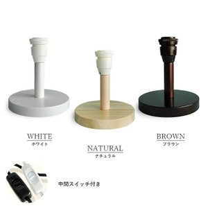 テーブルランプ本体のみ 照明 間接照明 北欧 ベッドサイド スタンドライト LED 木製 ランプ 照明器具 口径E26rs1150|lampshade1949