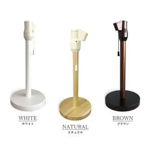 テーブルランプ本体のみ 照明 間接照明 おしゃれ 北欧 ベッドサイド スタンドライト LED 木製 ランプ 照明器具 口径E26 E26rs3330|lampshade1949
