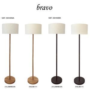 新商品bravo フロアライト アンティーク調でおしゃれなライト LED 海外風インテリアにおすすめ 新築祝い 引越し祝い srf-30h40|lampshade1949