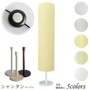 照明 間接照明 テーブルランプ フロアライト 北欧 リビング 模様替え スタンドライト LED 木製 ランプ 口径E26 srf4370-sh|lampshade1949