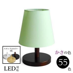 照明 間接照明 おしゃれ テーブルランプ 北欧 ベッドサイド スタンドライト LED 木製 ランプ 綿布 口径E26 srs1150 lampshade1949