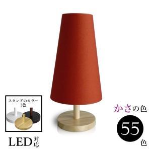 照明 間接照明 おしゃれ テーブルランプ 北欧 ベッドサイド スタンドライト LED 木製 ランプ 口径E26 srs1150_2srs1150-2 lampshade1949