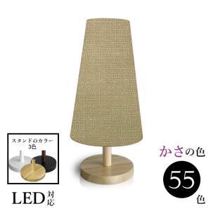照明 間接照明 テーブルランプ 北欧 ベッドサイド スタンドライト LED 木製 ランプ 口径E26 綿麻生地 srs1150-2-asa lampshade1949