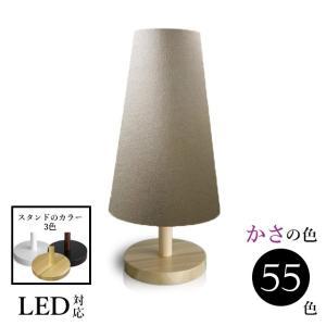 照明 間接照明 テーブルランプ 北欧 ベッドサイド スタンドライト LED 木製 ランプ 口径E26 合皮レザー srs1150-2-le lampshade1949