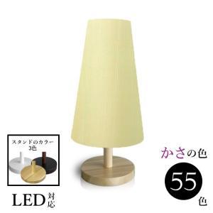 照明 間接照明 テーブルランプ 北欧 ベッドサイド スタンドライト LED 木製 ランプ 口径E26 シャンタン srs1150-2-sh lampshade1949