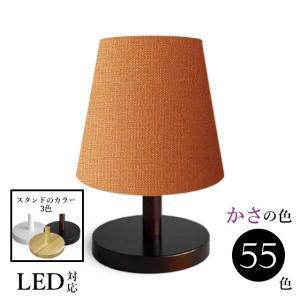 照明 間接照明 テーブルランプ 北欧 ベッドサイド スタンドライト LED 木製 ランプ 口径E26 綿麻生地 srs1150-asa lampshade1949