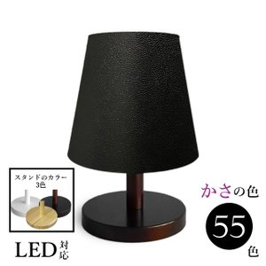 照明 間接照明 テーブルランプ 北欧 ベッドサイド スタンドライト LED 木製 ランプ 口径E26合皮レザー srs1150-le lampshade1949