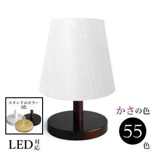 照明 間接照明 テーブルランプ 北欧 ベッドサイド スタンドライト LED 木製 ランプ 口径E26 シャンタン srs1150-sh lampshade1949