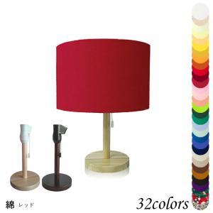 照明 間接照明 テーブルランプ ランプ 北欧 ベッドサイド スタンドライト LED 木製 ランプ 赤ちゃん 授乳 口径E26 srs2260-2 lampshade1949