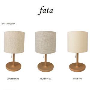 照明 テーブルランプ ベッドサイド 北欧 スタンドライト LED 木製 ランプ 間接照明 小物収納トレー付き ギフト 口径E26srt16k20na lampshade1949