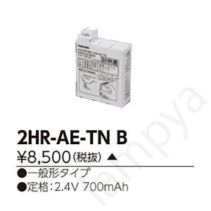東芝ライテック(TOSHIBA)誘導灯・非常灯 非常照明器具用バッテリー 2HR-AE-TNB【2HRAETNB】 lampya