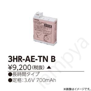 東芝ライテック(TOSHIBA)誘導灯・非常灯 非常照明器具用バッテリー 3HR-AE-TNB【3HRAETNB】|lampya