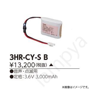 東芝ライテック(TOSHIBA)誘導灯・非常灯 非常照明器具用バッテリー 3HR-CY-SB【3HRCYSB】|lampya