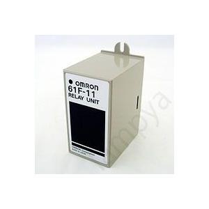 オムロン(OMRON)61F-11 リレーユニット【61F11】|lampya