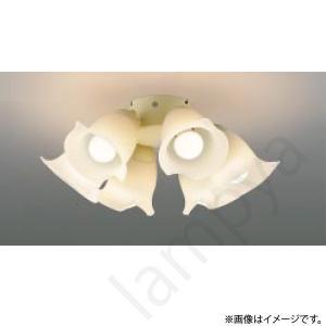 LEDシーリングファン S-シリーズ プロバンスタイプ専用灯具 AA41905L コイズミ照明 lampya