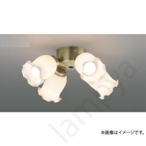 LEDシーリングファン S-シリーズ クラシカルタイプ専用灯具 AA43199L コイズミ照明 lampya