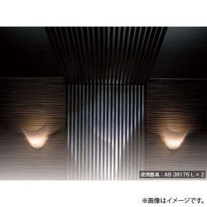 和風 LEDブラケットライト AB38176L コイズミ照明|lampya|02