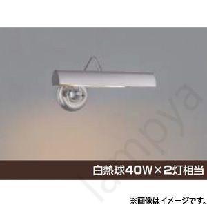 LEDブラケットライト AB38580L コイズミ照明