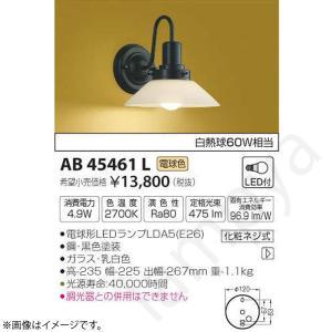 和風 LEDブラケット AB45461L コイズミ照明|lampya