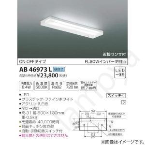 LEDキッチンライト AB46973L コイズミ照明|lampya