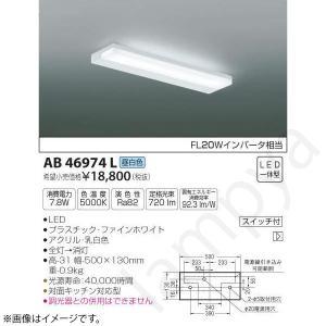 LEDキッチンライト AB46974L(AB 46974 L) コイズミ照明|lampya