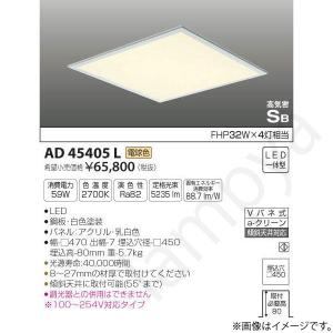 LEDシーリングライト ベースライト AD45405L コイズミ照明 lampya