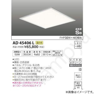 LEDシーリングライト ベースライト AD45406L コイズミ照明 lampya