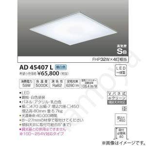 LEDシーリングライト ベースライト AD45407L コイズミ照明 lampya