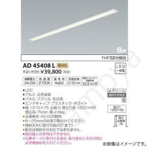 LEDキッチンライト ベースライト AD45408L コイズミ照明|lampya