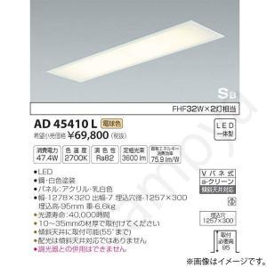 LEDシーリングライト キッチンライト ベースライト AD45410L コイズミ照明 lampya