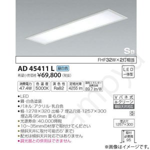 LEDシーリングライト キッチンライト ベースライト AD45411L コイズミ照明 lampya