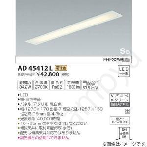 LEDシーリングライト キッチンライト ベースライト AD45412L コイズミ照明 lampya