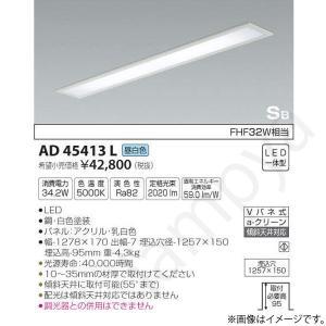 LEDシーリングライト キッチンライト ベースライト AD45413L コイズミ照明|lampya